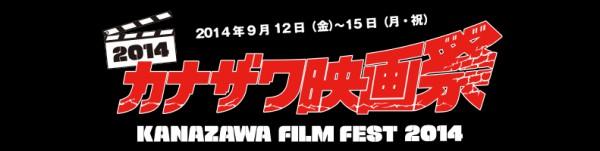 カナザワ映画祭