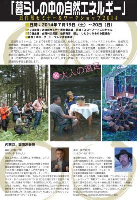 「第7回近自然セミナー&ワークショップinしむかっぷ」