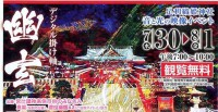 【タメ年たちの大活躍!】足利花火大会100回記念のイベントをプロデュース。