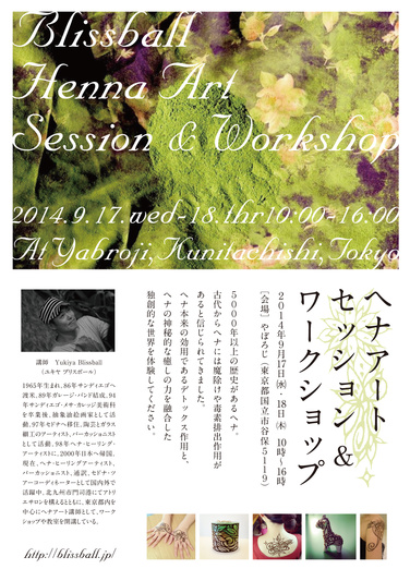 Henna Art Session & Workshop