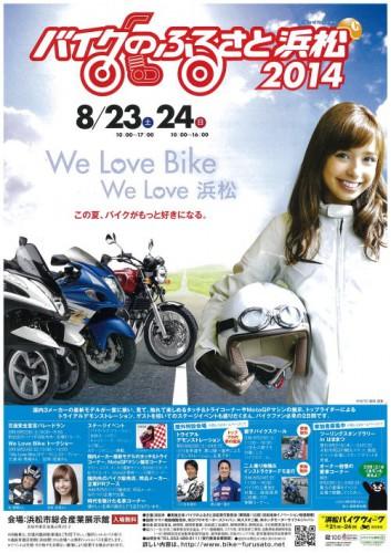 バイクのふるさと浜松