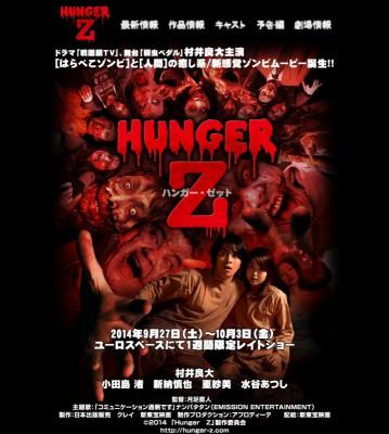 映画『ハンガー・ゼット』公式サイト