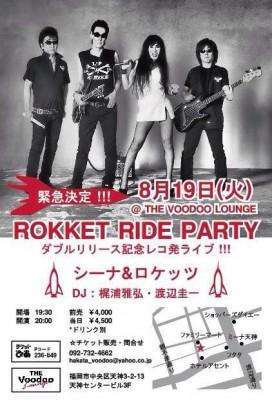 ROKKET RIDE PARTY