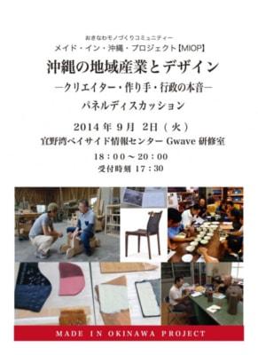 「沖縄の地域産業とデザイン」 ―クリエイター・作り手・行政の本音―