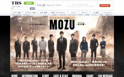 香川照之, MOZU, Season2, 幻の翼, 百舌の叫ぶ夜, TBSテレビ, WOWOW