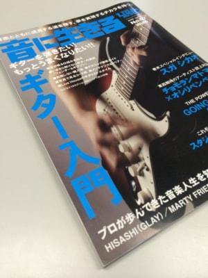 これが3年間に渡って頑張った音楽専門誌の『音に生きる』だ。川俣さん抜きでは作れなかったこの特集で挑んだ号が、この雑誌にとって最高売り上げを記録したのだった