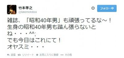 竹本孝之 on Twitter