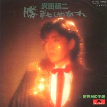 『昭和40年男』特赦ならきっと歌いたがるだろう。こうしたキラーチューンはくじ引きにしようかなどと考えている
