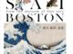 ボストン美術館 浮世絵名品展 北斎