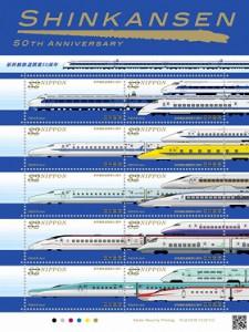 新幹線鉄道開業50周年