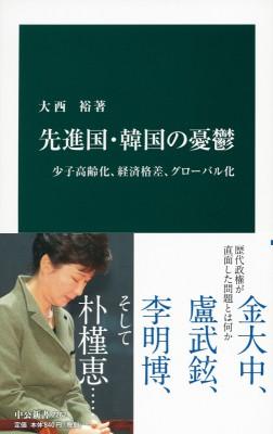 『先進国・韓国の憂鬱――少子高齢化、経済格差、グローバル化』(中公新書、2014年4月発売)