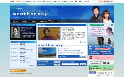 香川照之, 今田耕司, another sky, アナザースカイ
