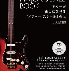 ギターが自由に弾ける「メジャー・スケール」の本