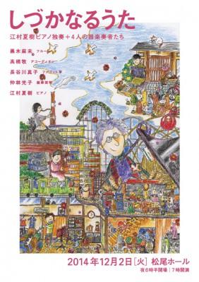 しづかなるうた ~ 江村夏樹ピアノ独奏+4人の器楽奏者たち