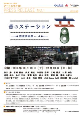 音のステーション 鉄道芸術祭vol.4