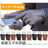 本革スマホ手袋