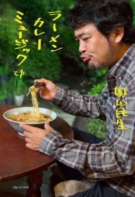 『ラーメン カレー ミュージック』