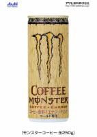 【S40News!】カフェインは『レッドブル』の2倍!『モンスター×コーヒー』発売中。