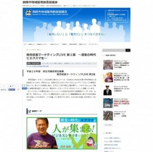 販売促進マーケティングLIVE 第2講 ~激変の時代にエクスマを~   釧路市地域雇用創造協議会