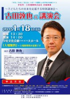 【タメ年たちの大活躍!】古田敦也が講演会に登壇。
