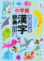 例解学習漢字辞典〔第八版〕