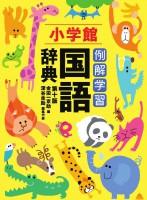 【タメ年たちの大活躍!】深谷圭助が編集代表を務めた辞典発売。