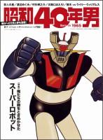 表紙で振り返る2014年。その四。マジンガーZ登場!!