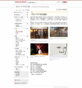 タカシマヤ文化基金 公式サイト