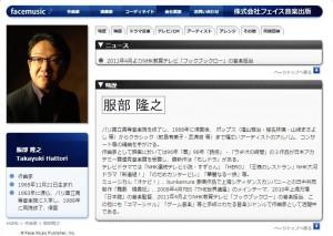 服部隆之 公式サイト