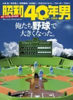 表紙で振り返る2014年。その弐。なんと野球盤!!