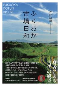 吉村靖徳 著 『ふくおか古墳日和』(海鳥社)