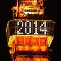 【S40News!】午前0時に東京タワーで「2014」と「2015」を電光表示。