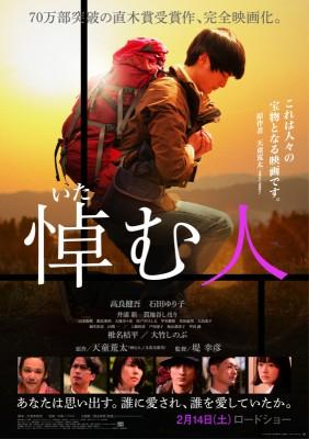 (C)2015「悼む人」製作委員会/天童荒太