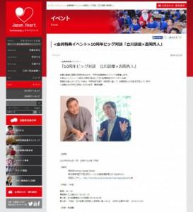10周年ビッグ対談「立川談慶×吉岡秀人」