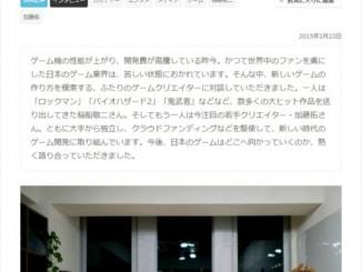 稲船敬二×加藤拓 ゲームクリエイター対談