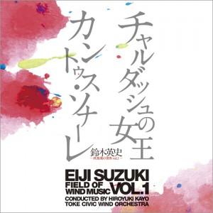 鈴木英史 吹奏楽の世界Vol.1 チャルダッシュ・カントゥス