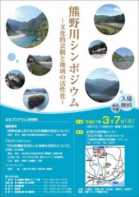 熊野川シンポジウム