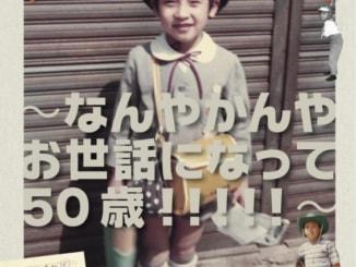ウルフルケイスケ presents MAGICAL CHAIN 50 ~なんやかんやお世話になって50歳!!!!!~