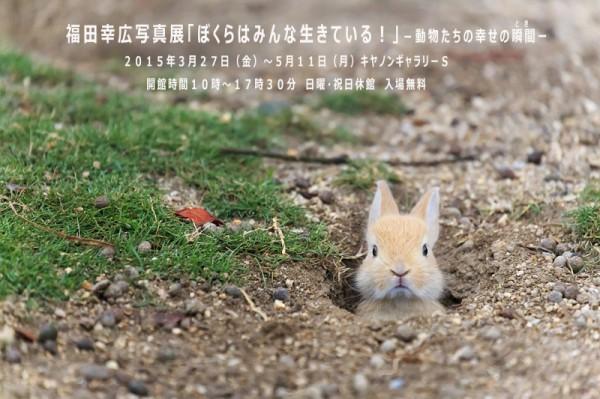 福田幸広 写真展