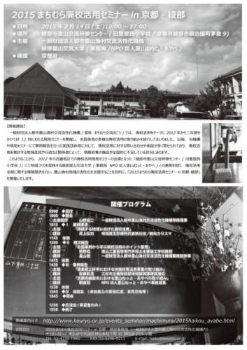 2015まちむら廃校活用セミナーin京都・綾部
