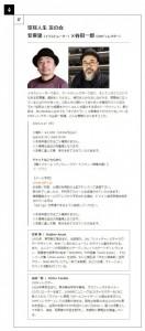 空耳人生 友の会 安齋肇(イラストレーター)×谷田一郎(CMディレクター)