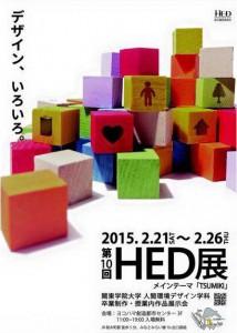 第10回 HED展
