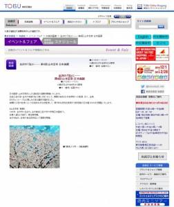 東武百貨店 金沢の「箔」に── 第4回 山本宏幸 日本画展