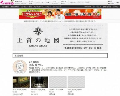 上質の地図(テレビ朝日) 公式サイト