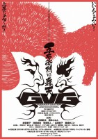 【タメ年たちの大活躍!】古田新太が『五右衛門vs轟天』に出演。
