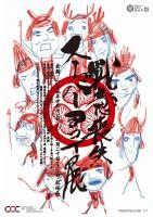 【タメ年たちの大活躍!】朝倉世界一が参加する「工作展」とは?
