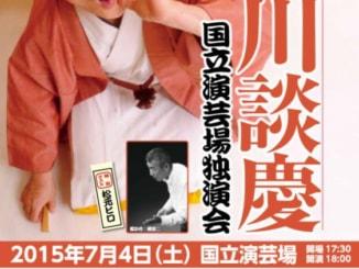 立川談慶 独演会