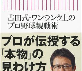 古田式・ワンランク上のプロ野球観戦術
