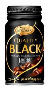 2015.3.2_aromax_QUALITY_BLACK