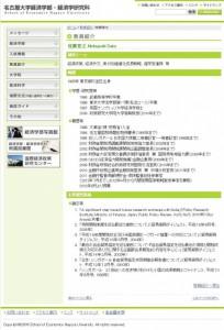 名古屋大学経済学部・経済学研究科:佐藤宣之